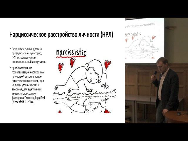 Роль фармакотерапии в лечении расстройств личности кластера B
