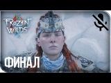 Прохождение Horizon Zero Dawn The Frozen Wilds на русском - Кузня зимы #13 без комментариев