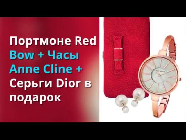 Портмоне RED BOW Часы ANNE CLINE и Серьги DIOR