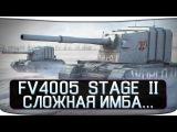 FV4005 Stage II - СЛОЖНАЯ ИМБА... [ОБНОВЛЕНИЕ 0.9.20.1] [ОБЗОР]