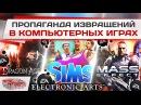 Пропаганда извращений в играх Mass Effect Dragon Age и Sims