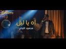 محمود الليثي - آه يا ليل | Mahmoud El Lithy - Ah Ya Lile