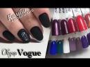 Работа продукцией Vogue на клиенте Комби Выкраска на типсы