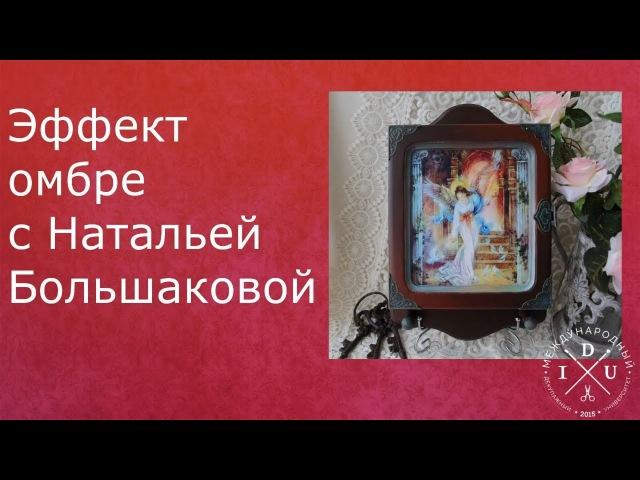 🎁 ДЕКУПАЖНЫЕ ПОЛЕЗНОСТИ🎁 от Натальи Большаковой - Декупаж ключницы Эффект омбре