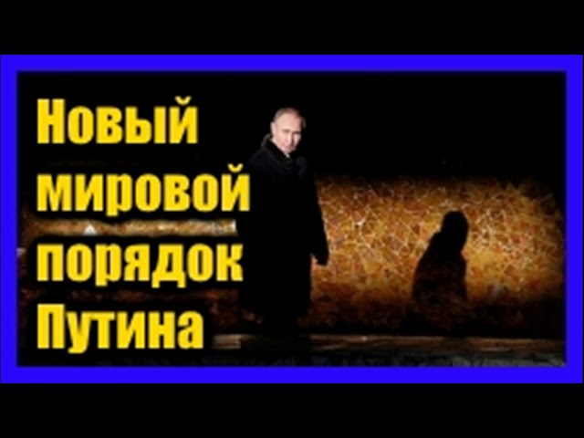 Путин заставил Запад плясать под свою дудку