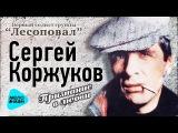 Сергей Коржуков - Признание в любви (Official Audio 2016)