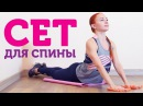 Сет для спины Упражнения для спины дома