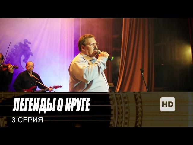 Легенды о Круге Сериал в HD 3 Серия