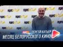 Месяц белорусского кино на Беларусь 3