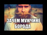 Почему мужчина должен быть с бородой. Значение бороды для славянина. Кто и почем ...