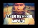 Почему мужчина должен быть с бородой. Значение бороды для славянина. Кто и почему нам навязал бритьё