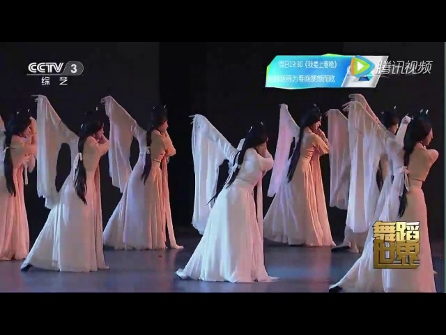 汉唐古典舞群舞 《洛水佼人》北京舞蹈学院(高清)