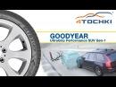 Зимние Goodyear UltraGrip Performance SUV Gen-1 на 4 точки. Шины и диски 4точки - Wheels Tyres