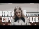 АЛИСА В СТРАНЕ ЛЖЕЦОВ | Диана Шафран