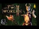 Two Worlds 2 Еще Не Ретро, Но Уже Обзор