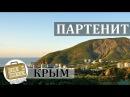 Партенит, Крым. Коротко о курорте. Дельфинарий, Парк, Пляж