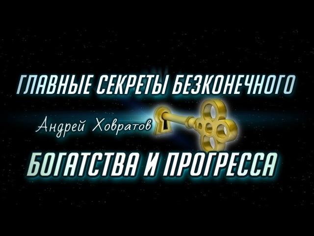 Как оставаться богатым и успешным во все времена ВЕСЬ КУРС Андрей Ховратов