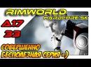 RimWorld A17 HSK - Совершенно бесполезная серия (ep33)