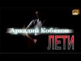 Аркадий КОБЯКОВ - Лети (2013)
