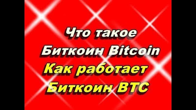 Что такое Биткоин Bitcoin Как работает Биткоин BTC и Майнинг простым языком!