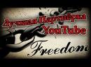 Партнёрка Freedom берёт всех Лучшая медиасеть YouTube Вся правда про медиасети AIR VSP Yoola