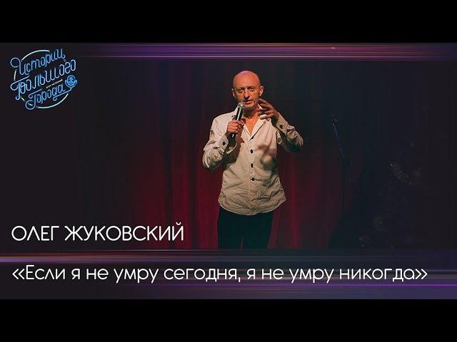 Олег Жуковский Если я не умру сегодня, я не умру никогда