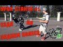 Урок станта 1 Езда на заднем колесе