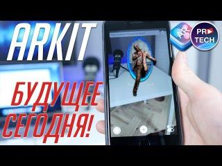 10 невероятных вещей на которые способна ДОПОЛНЕННАЯ РЕАЛЬНОСТЬ (ARKit) на iPhone и iPad ...