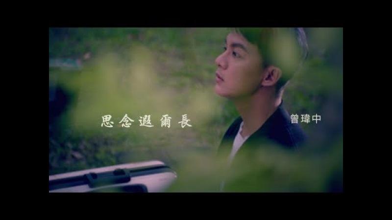 曾瑋中『思念遐爾長』官方完整版MV