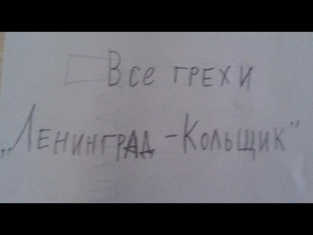 Все грехи Ленинград-Кольщик''