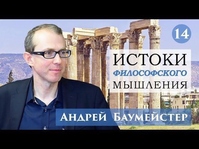 Истоки философского мышления 14/14. Сенека, Эпиктет, Марк Аврелий.