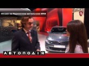 Citroen на Парижском автосалоне 2012 Автоподія УКР