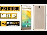 Prestigio Muze B3 обзор смартфона