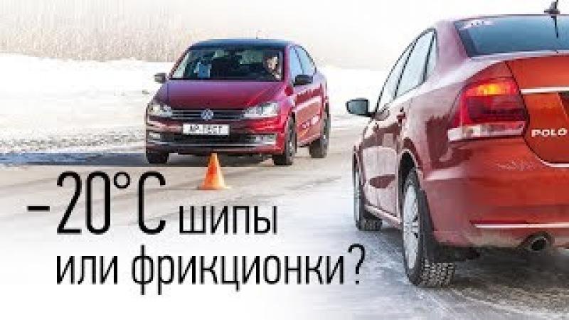 Какие шины лучше работают на морозе? Шипы и фрикционки (липучки) — на льду и асфальте