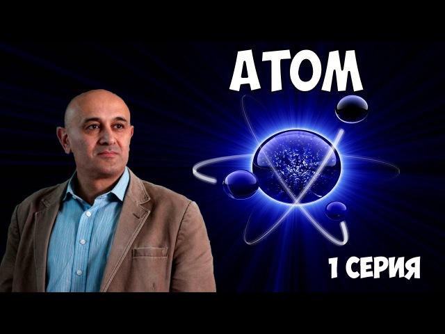 Атом. Битва титанов (1 серия из 3) fnjv. ,bndf nbnfyjd (1 cthbz bp 3)
