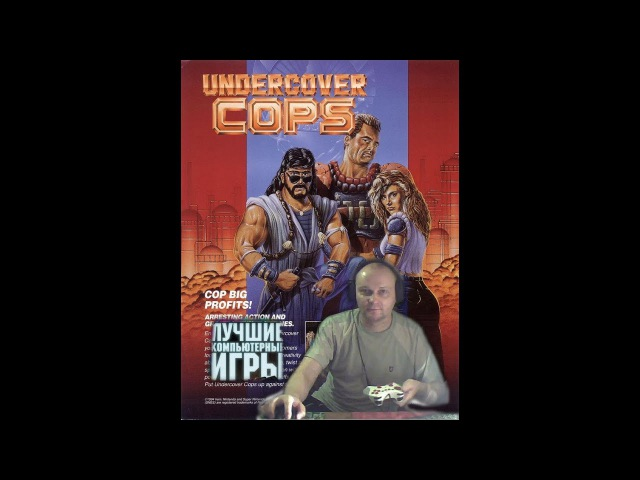Super Nintendo Undercover Cops Копы Под Прикрытием Вячеслав