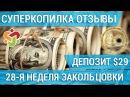 СуперКопилка ОТЗЫВЫ Депозит для 28 ой недели Закольцовки