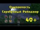 Окупаемость : Silver Ranger 40+ (Antaras 2.0)
