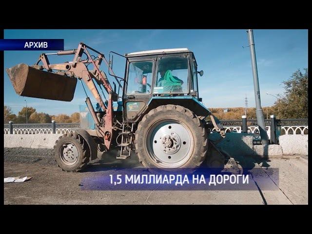 На строительство и ремонт дорог в Оренбурге и пригороде потратят полтора миллиа...