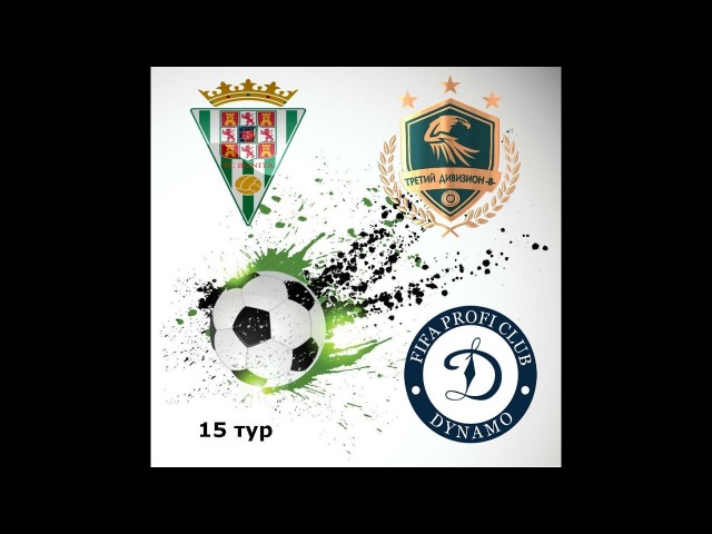 FIFA 18 | Profi Club | РЛПК | 17 сезон | Дивизион 3Б | FC Bonita - Dynamo | 15 тур