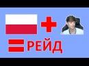 ЛОЛОЛОШКА РЕЙДИТ ПОЛЯКА! - MOMENTS 14