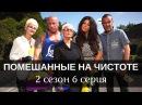 Помешанные на чистоте - 2 сезон 6 серия