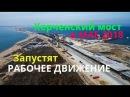 Керченский Мост в мае 2018 откроют Рабочее Движение Kerch Bridge in may 2018