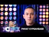 Участник Ринат Курбанбаев | Шоу Успех