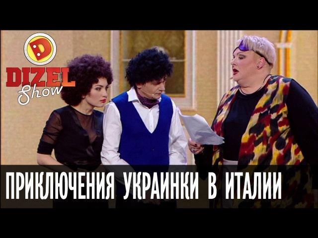 Поехала на заработки: приключения украинки в Италии — Дизель Шоу — выпуск 23, 30.12.16