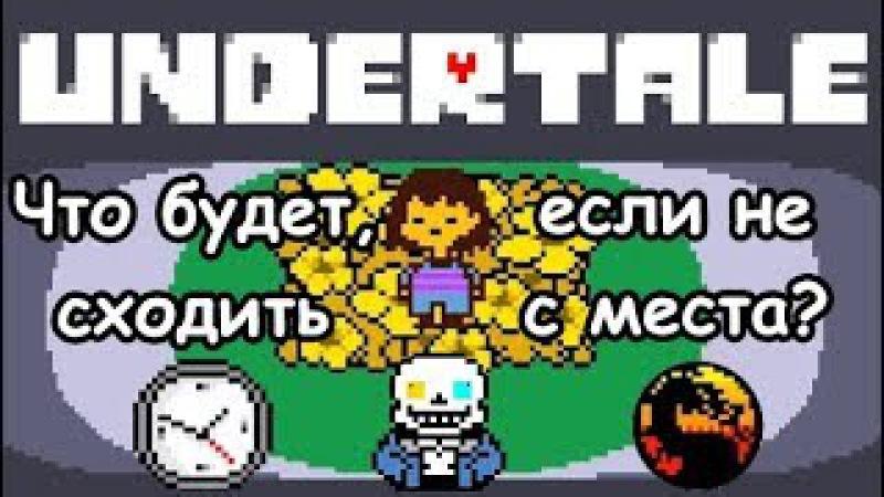 [Rus] Undertale - Что будет, если стоять на месте в начале игры [1080p60]