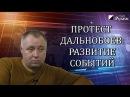 Андрей Бажутин. Протест дальнобойщиков развитие событий