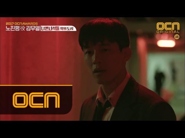 2017 OCN Awards [녀석상] 핵폭탄매력 - 나쁜 녀석들 악의 도시 노진평 역 김무열 불안한눈