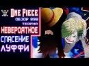 ПОБЕГ МУГИВАР КОГДА САНДЖИ ПОЛУЧИТ АП СИЛЫ Ван Пис Обзор 898 One Piece Теория 899