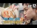 WekiMeki 위키미키 모해 EP12 24시간이 모자란 좌충우돌 코피 투어